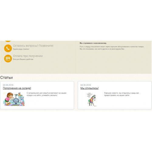Модуль блога SEO