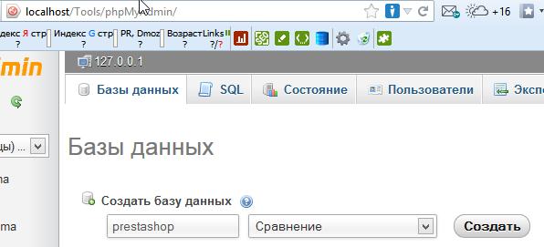 база данных prestashop