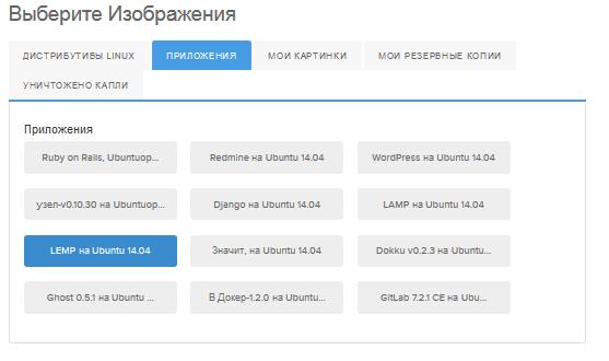 LEMP on UBUNTU 14.04 x32