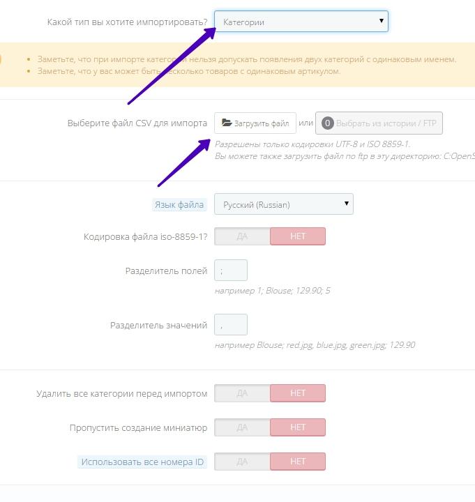 Импорт CSV • Prestashop 1.6.1.3 - Google Chrome