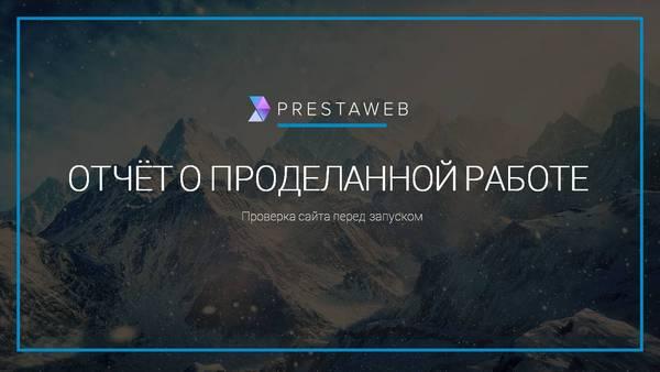 Проверка_сайта